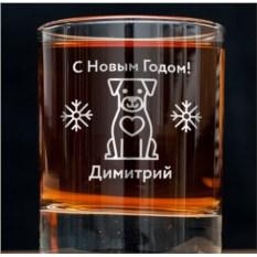 Именной стакан для виски «Символ года»
