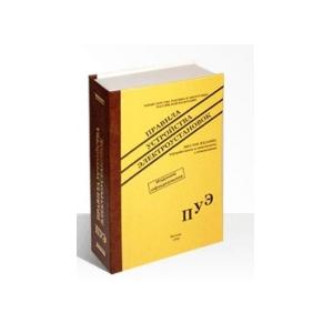 Настольная книга энергетика «Правила электрика»