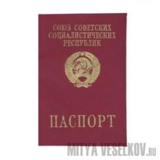 Обложка для автодокументов Паспорт СССР