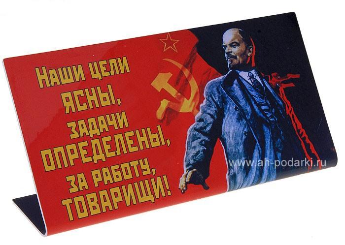 Табличка на стол Ленин