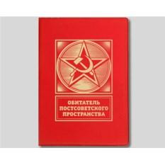 Обложка для паспорта «Обитатель СССР»