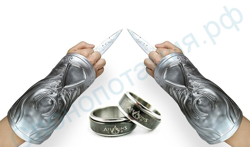 Набор Ассасина: кольцо и два клинка Ассасина