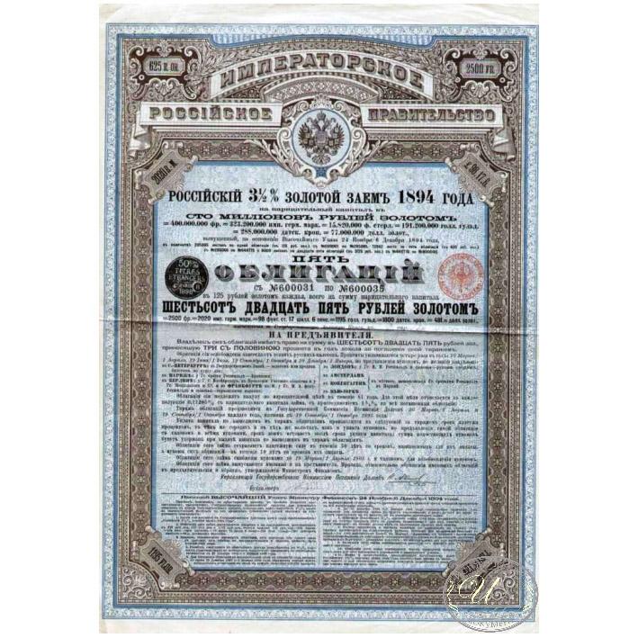 Российский 3.5% Золотой заем 1894 года. Облигация.