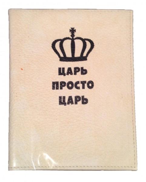 Кожаная обложка для паспорта Просто царь