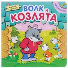 Книга с пазлами Играем в сказку. Волк и козлята