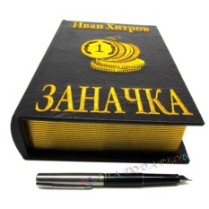 Книга-шкатулка Заначка