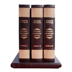 Комплект книг в 3-х томах «Вторая мировая война»