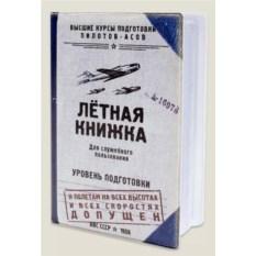 Кожаная обложка для автодокументов Летная книжка