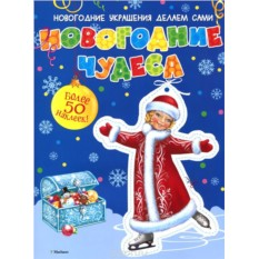 Детская книга Новогодние чудеса с наклейками