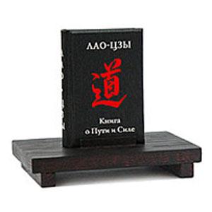 Книга о Пути и Силе