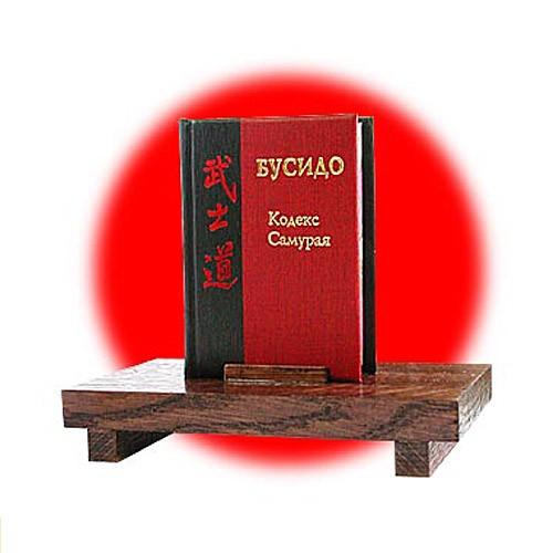 Мини-книга Кодекс самурая
