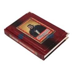 Подарочная книга Конфуций. Изречения и афоризмы (кожа) (в мешочке)
