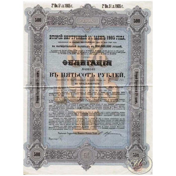 Второй Внутренний 5% заем 1905 года. Облигация