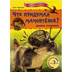 Мини-справочная Мир животных. Что придумал мамонтёнок
