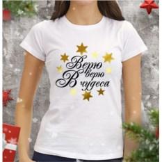 Женская футболка Верю в чудеса