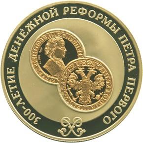 300-летие денежной реформы Петра I, 25 руб.