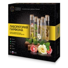 Набор для опытов Лаборатория парфюма
