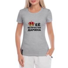 Серая женская футболка Ее величество