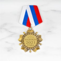 Сувенирный орден Надежда 2017 года