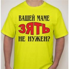 Мужская футболка Вашей маме зять не нужен?