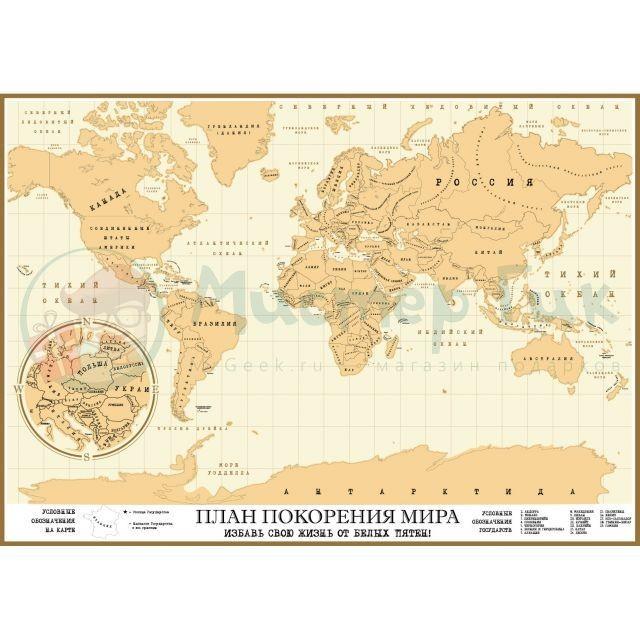 Магнитная скрэтч-карта План покорения мира