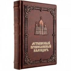 Подарочное издание «Летописный православный календарь»
