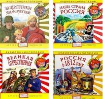 4 аудио диска для детей от 5 до 12 лет (на 23 февраля)