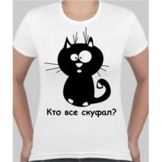 Женская футболка Кто все скуфал?