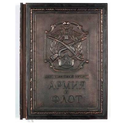 Книга «Армия и флот / Army and Navy», подарочное издание