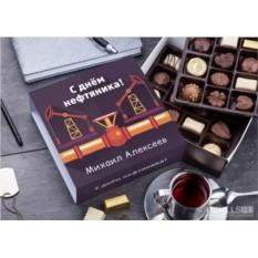 Бельгийский шоколад в подарочной упаковке Лучшему нефтянику