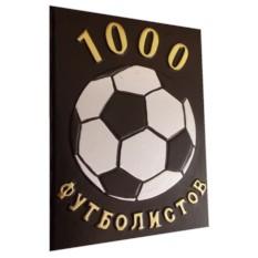 Подарочное издание «1000 футболистов»
