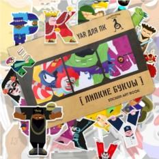 Альбом с наклейками Parazita Kusok Липкие буквы