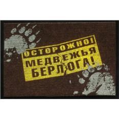 Придверный коврик Медвежья берлога