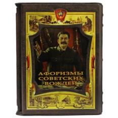 Подарочное издание Афоризмы советских вождей