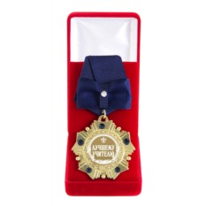 Орден с индивидуальной гравировкой Лучшему учителю