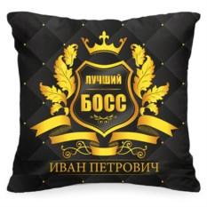 Именная подушка «Лучший босс»