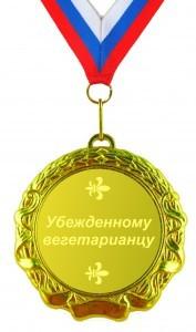 Сувенирная медаль Убежденному вегетарианцу