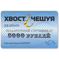Подарочный сертификат ХВОСТ&ЧЕШУЯ на 5000 рублей