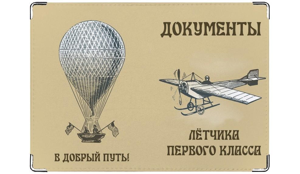 Обложка на права Документы лётчика первого класса