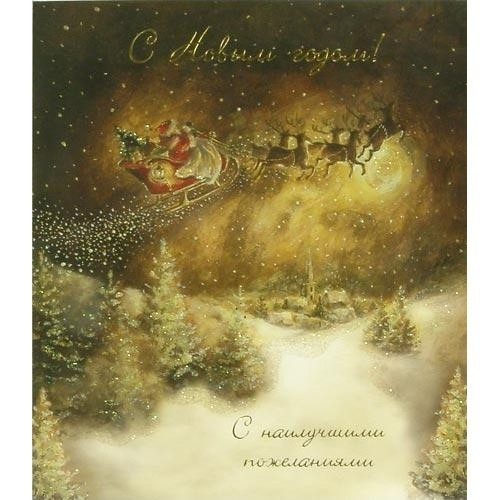 Новогодняя открытка «С Новым годом»