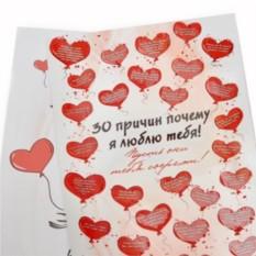 Постер 30 причин, почему я люблю тебя