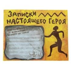 Магнит-блокнотик Записки настоящего героя