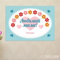 Постер на стену Маме от всего сердца
