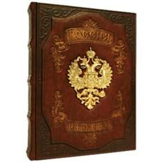 Подарочная книга Россия Державная