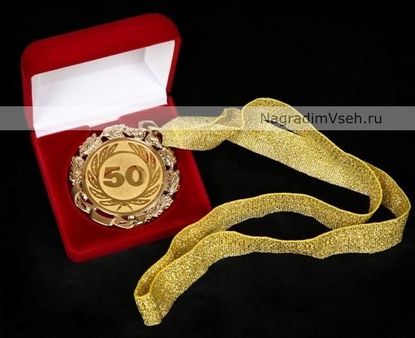 Медаль на Юбилей 50 лет