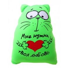 Антистрессовая игрушка Мне нужна твоя любовь
