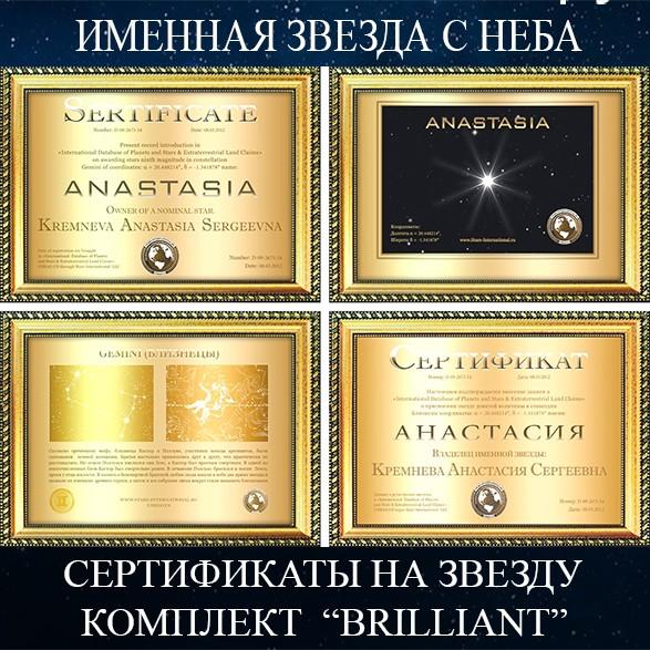 Сертификат на звезду с неба BRILLIANT