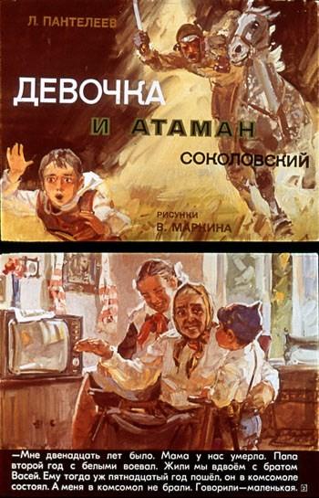 Диафильм Девочка и атаман Соколовский