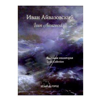 Книга «Иван Айвазовский»
