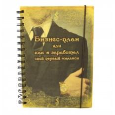 Ежедневник Бизнес-план